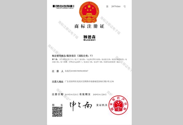 电机商标注册证书