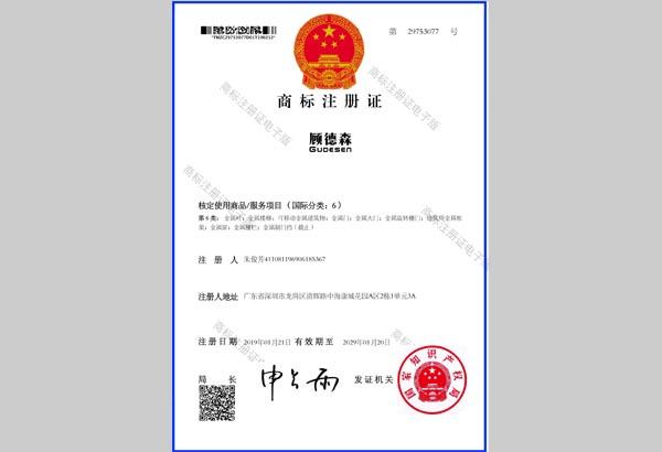 自动门商标注册证